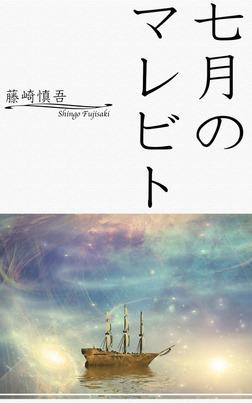 七月のマレビト-電子書籍