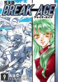 BREAK-AGE【完全版】(9)
