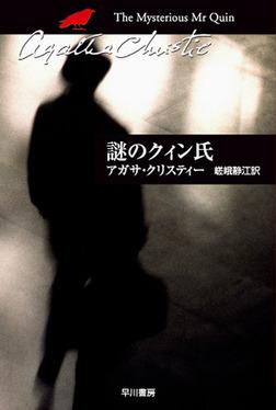 謎のクィン氏-電子書籍
