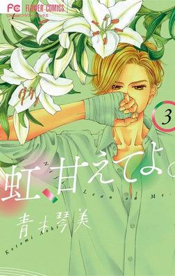 虹、甘えてよ。(3)-電子書籍