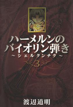 ハーメルンのバイオリン弾き~シェルクンチク~ 3巻-電子書籍
