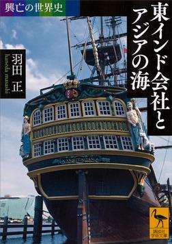興亡の世界史 東インド会社とアジアの海-電子書籍