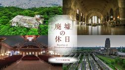 「廃墟の休日-アメリカ東海岸編」電子フォトブック-電子書籍