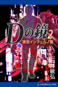 Dの鏡(2) 東京インフェルノ篇