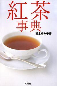 「紅茶事典」