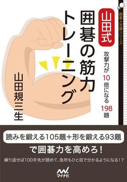 山田式 囲碁の筋力トレーニング 攻撃力が10倍になる198題-電子書籍