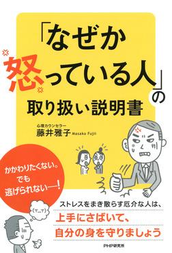 「なぜか怒っている人」の取り扱い説明書-電子書籍