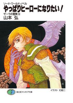 ソード・ワールド・ノベル サーラの冒険6 やっぱりヒーローになりたい!-電子書籍