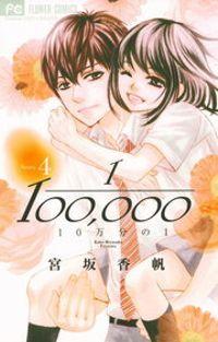 10万分の1(4)