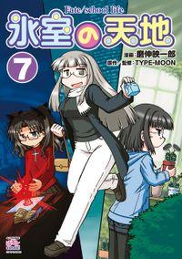 氷室の天地 Fate/school life: 7