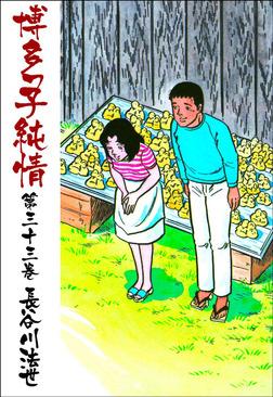 博多っ子純情33-電子書籍