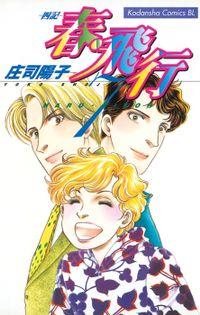 春・飛行(7)