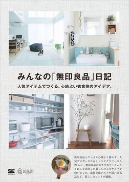 みんなの「無印良品」日記 人気アイテムでつくる、心地よい衣食住のアイデア。-電子書籍