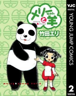 メリーちゃんと羊 2-電子書籍