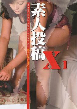 素人投稿X1 息子の味に溺れて-電子書籍