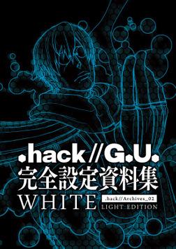 『.hack//G.U.』完全設定資料集WHITE-電子書籍