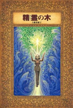 精霊の木-電子書籍