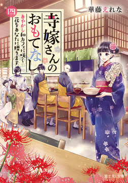 寺嫁さんのおもてなし 四 あやかし和カフェに咲く花をあなたに贈ります-電子書籍
