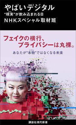 """やばいデジタル """"現実""""が飲み込まれる日-電子書籍"""