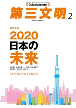 第三文明2020年2月号-電子書籍