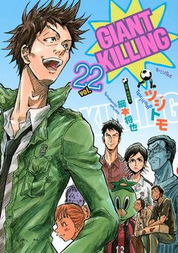 GIANT KILLING(22)-電子書籍
