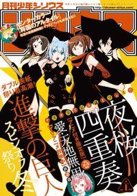 月刊少年シリウス 2015年1月号 [2014年11月26日発売]