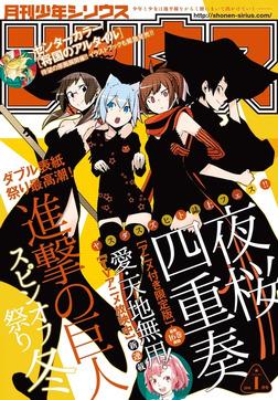 月刊少年シリウス 2015年1月号 [2014年11月26日発売]-電子書籍