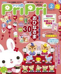 PriPri プリプリ 2017年2月号