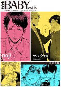 Web BABY vol.16【主従特集】