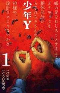 【期間限定 無料お試し版】少年Y(少年チャンピオン・コミックス)