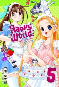 Happy World! 5巻