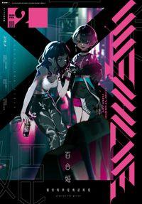 コミック百合姫 2020年2月号[雑誌]