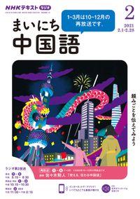 NHKラジオ まいにち中国語 2021年2月号
