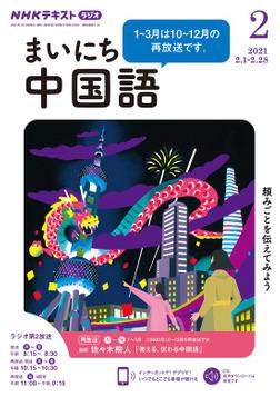 NHKラジオ まいにち中国語 2021年2月号-電子書籍