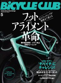 BiCYCLE CLUB 2021年5月号 No.433