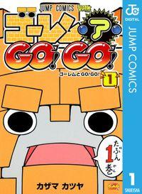 ゴーレム・ア・GO! GO! 1