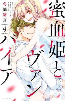 蜜血姫とヴァンパイア(4)-電子書籍