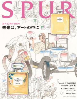 SPUR 2021年11月号-電子書籍
