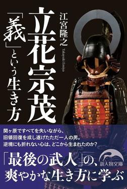 立花宗茂 「義」という生き方-電子書籍
