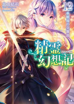 精霊幻想記 12.戦場の交響曲-電子書籍