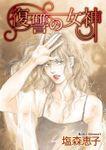 復讐の女神 1巻