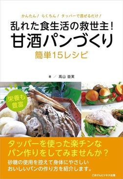 甘酒パンづくり 簡単15レシピ-電子書籍