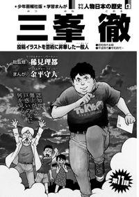 少年画報社版 学習まんが 少年少女人物日本の歴史 三峯 徹<連載版> 第11話