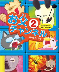 タロ猫父さんの恥状デジタル放送「お父チャンネル2」-電子書籍