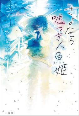 さよなら嘘つき人魚姫-電子書籍