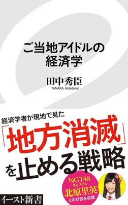 ご当地アイドルの経済学-電子書籍