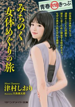 青春R18きっぷ みちのく女体めぐりの旅-電子書籍