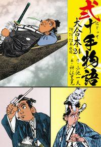 弐十手物語 大合本24(70.71.72巻)