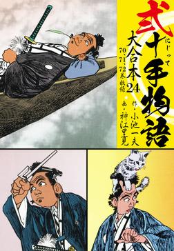 弐十手物語 大合本24(70.71.72巻)-電子書籍