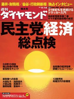 週刊ダイヤモンド 09年11月14日号-電子書籍
